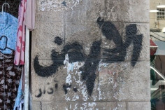 Unfortunately I don't know any Arabic. If you know what this says, please let me know.